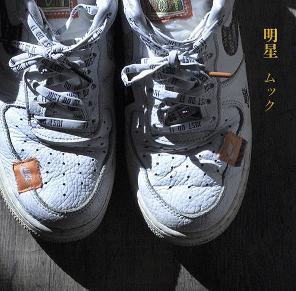 アルバム『明星』【通常盤】(CD)