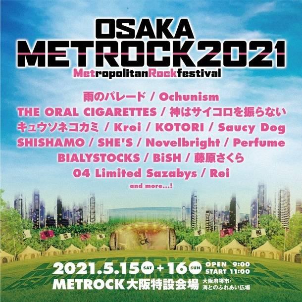 『OSAKA METROPOLITAN ROCK FESTIVAL 2021』