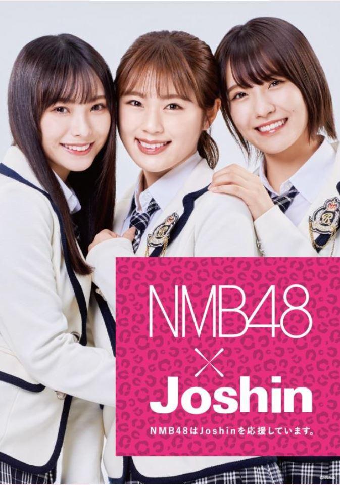 梅山恋和、渋谷凪咲、小嶋花梨 ©NMB48
