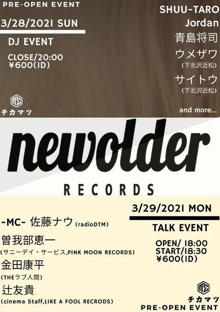 『newolder records』プレオープンイベント