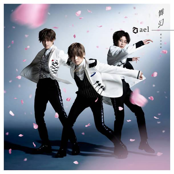シングル「舞幻」【初回限定盤A】(CD+DVD)