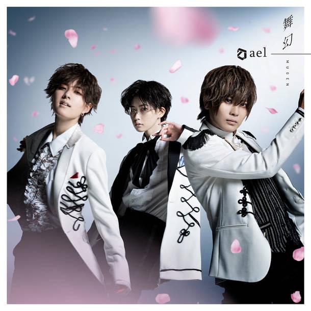 シングル「舞幻」【初回限定盤B】(CD+DVD)