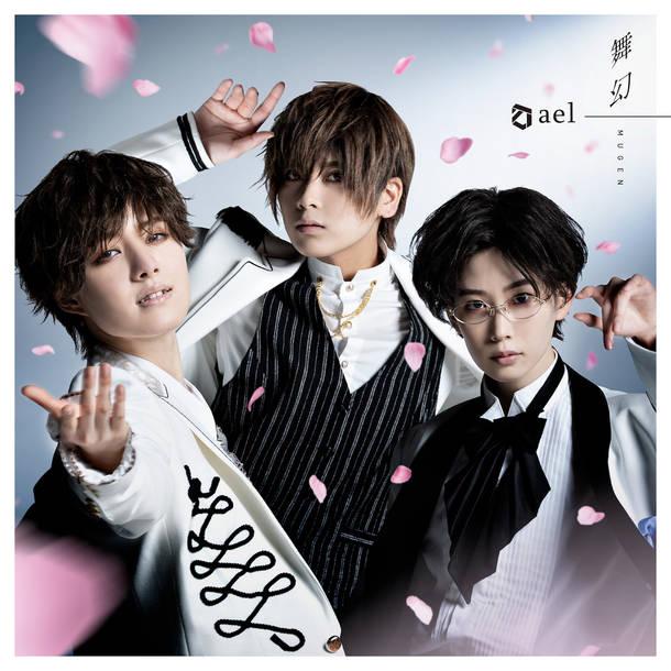 シングル「舞幻」【通常盤】(CD)