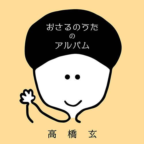 アルバム『あるばむ おさるのうた』