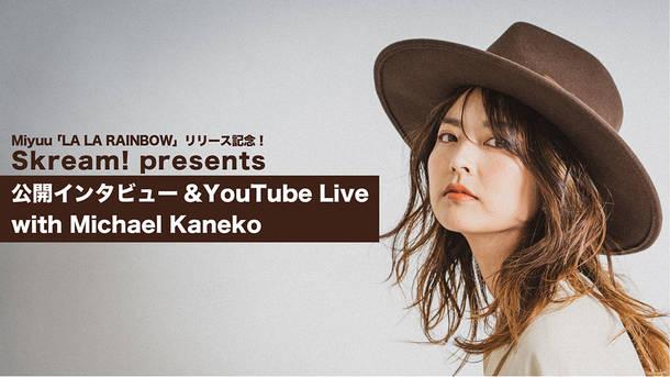 「LA LA RAINBOW」リリース記念!Skream! presents 公開インタビュー&YouTube Live with Michael Kaneko