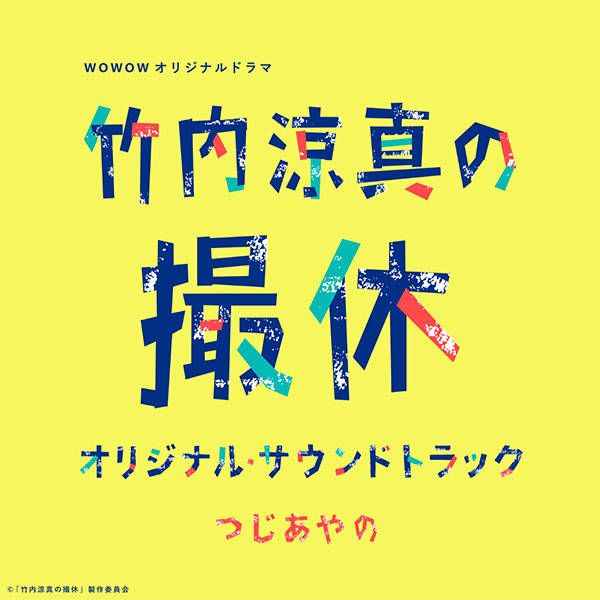 配信限定アルバム『ドラマ「竹内涼真の撮休」オリジナル・サウンドトラック』