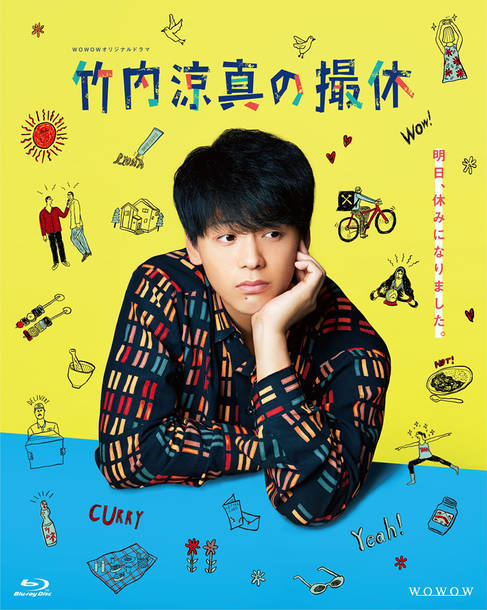 WOWOWオリジナルドラマ「竹内涼真の撮休」Blu-ray BOX