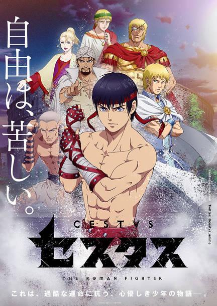TVアニメ『セスタス -The Roman Fighter-』(C)技来静也, 白泉社/セスタス製作委員会