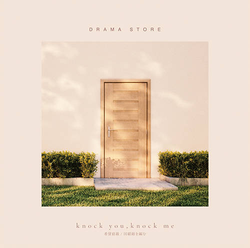 シングル「希望前線/knock you, knock me/回顧録を編む」【初回限定盤A】(CD+DVD)