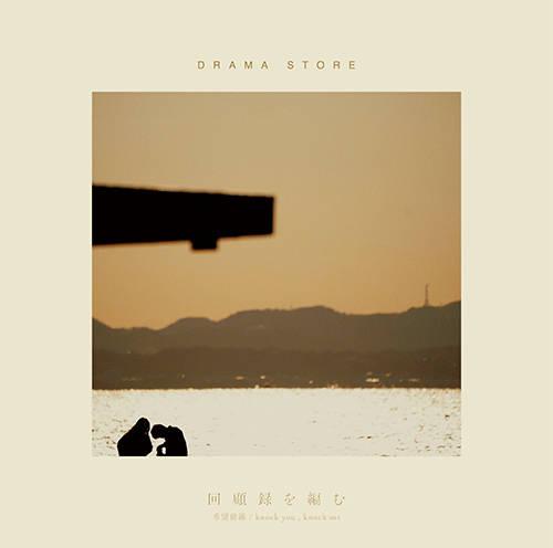 シングル「希望前線/knock you, knock me/回顧録を編む」【初回限定盤B】(2CD)