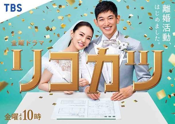 TBS系金曜ドラマ『リコカツ』(C)TBS