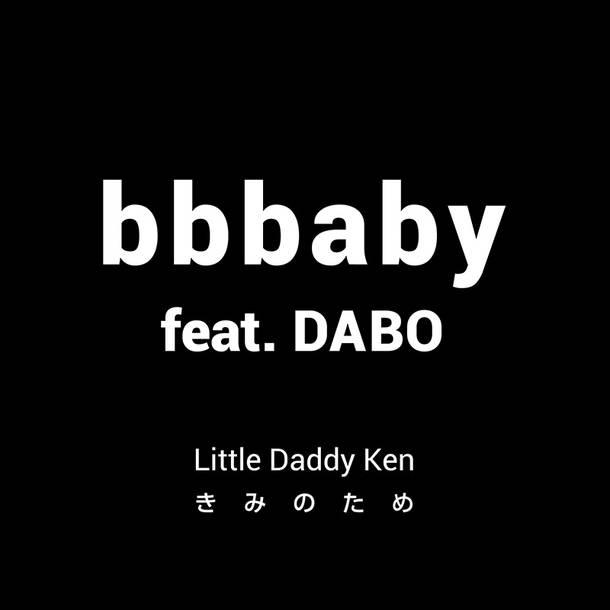 配信シングル「bbbaby feat.DABO」