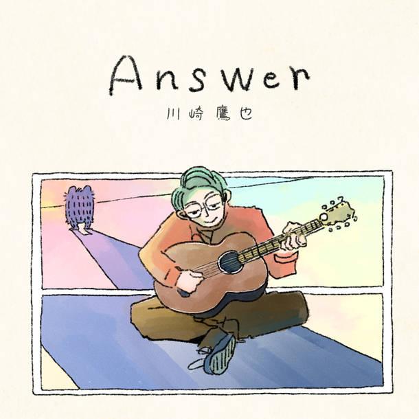 配信シングル「Answer」