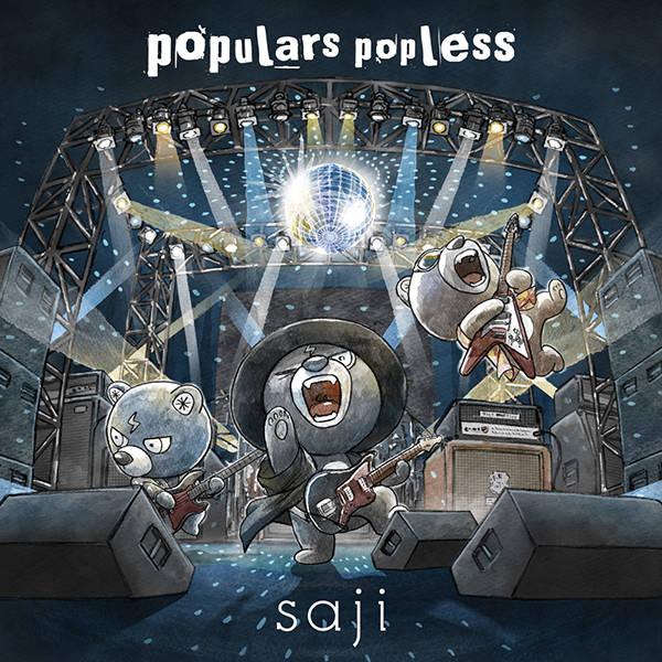 アルバム『populars popless』/saji