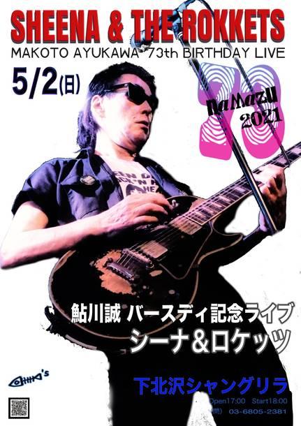 『シーナ&ロケッツ 鮎川誠バースディ記念ライブ MAKOTO AYUKAWA 73th BIRTHDAY 2021』