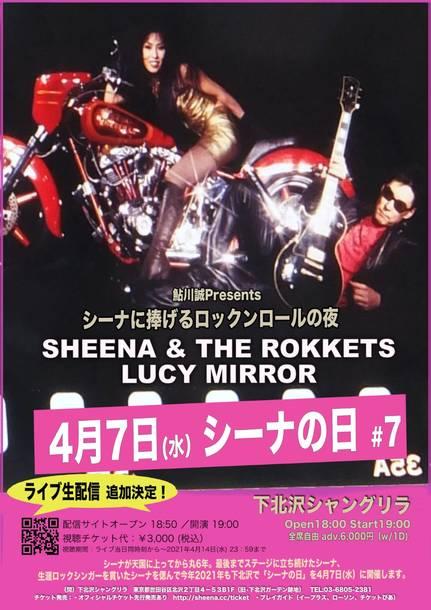 『シーナ&ロケッツ「シーナの日#7」-鮎川誠 Presents シーナに捧げるロックンロールの夜』