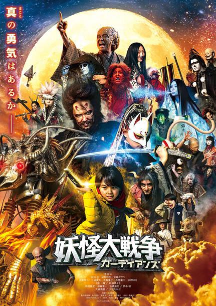 映画『妖怪大戦争 ガーディアンズ』(C)2021『妖怪大戦争』ガーディアンズ.