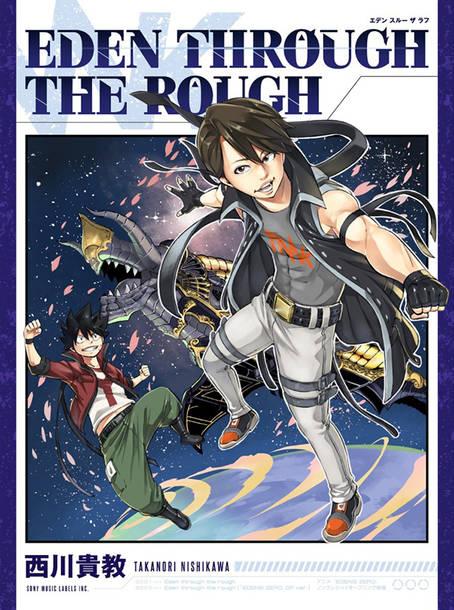 シングル「Eden through the rough」【期間生産限定盤】(CD+DVD)