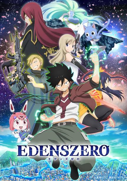 アニメ『EDENS ZERO』(C)真島ヒロ/講談社・NTV