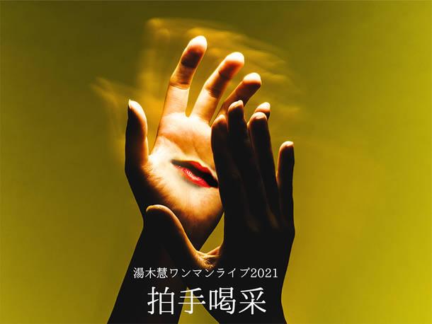 『湯木慧ワンマンライブ2021『拍手喝采』』