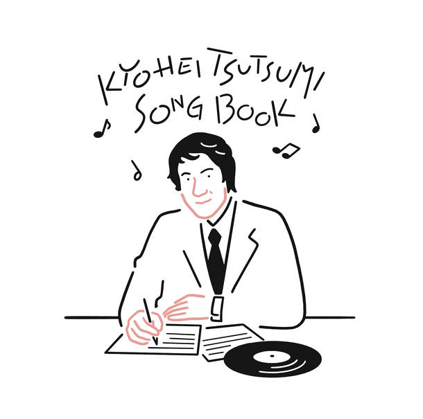 トリビュートアルバム『筒美京平SONG BOOK』