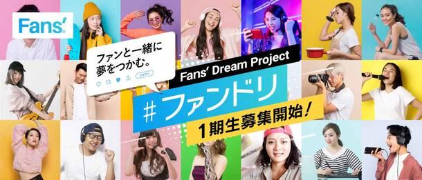 『Fans' Dream Project(略称:#ファンドリ)』