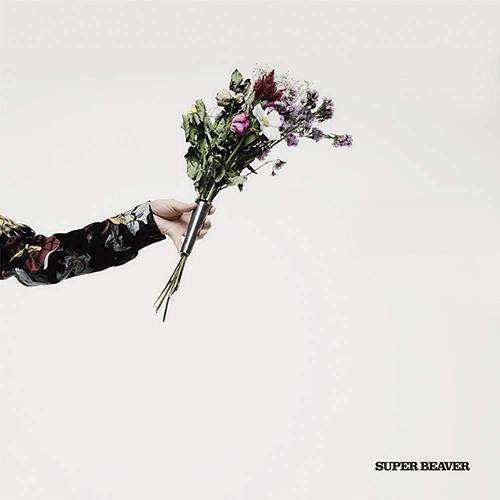 「アイラヴユー」収録アルバム『アイラヴユー』/SUPER BEAVER