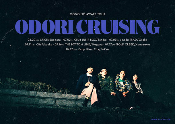 MONO NO AWARE「行列のできる方舟」TOUR