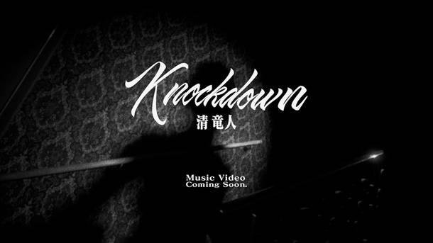 「Knockdown」MV Teaser