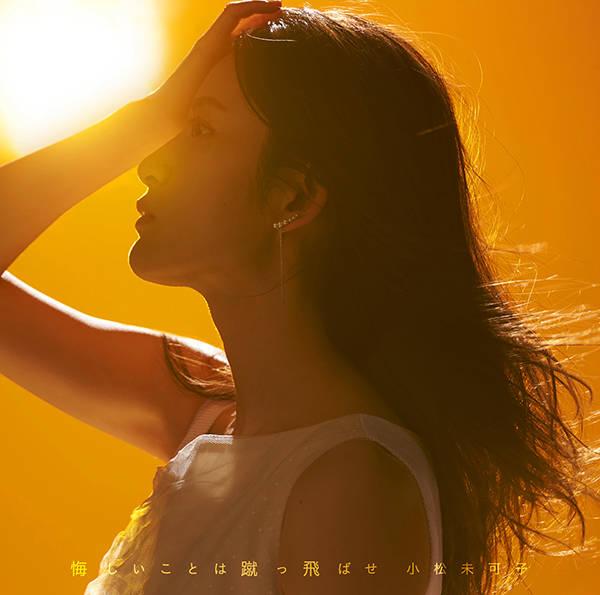 シングル「悔しいことは蹴っ飛ばせ」【初回生産限定盤】(CD+Blu-ray)