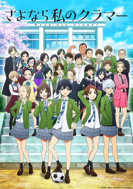 TVアニメ『さよなら私のクラマー』(C)新川直司・講談社/さよなら私のクラマー製作委員会