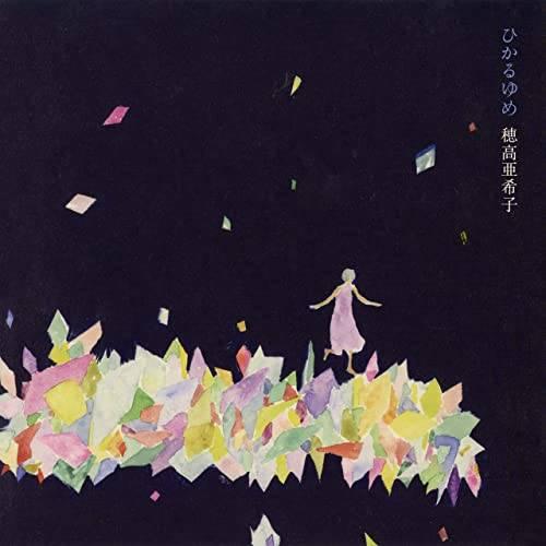 「静かな空」収録アルバム『ひかるゆめ』/穂高亜希子