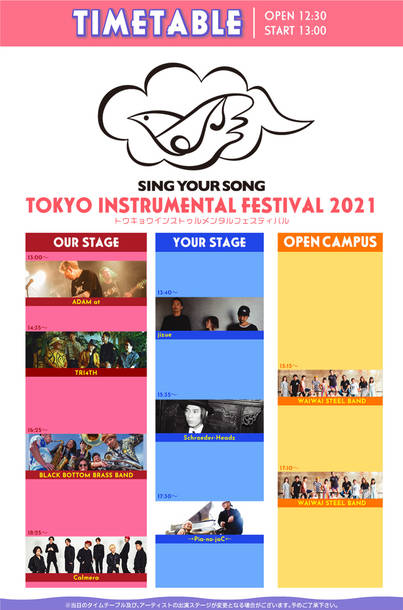 『TOKYO INSTRUMENTAL FESTIVAL 2021 Sing Your Song!』タイムテーブル