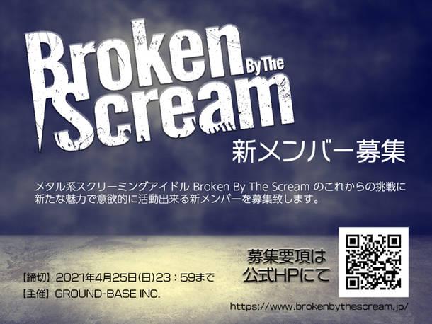 Broken By The Scream 新メンバー募集