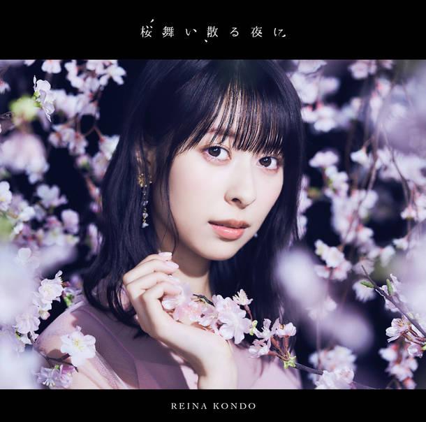 シングル「桜舞い散る夜に」【通常盤】(CD)