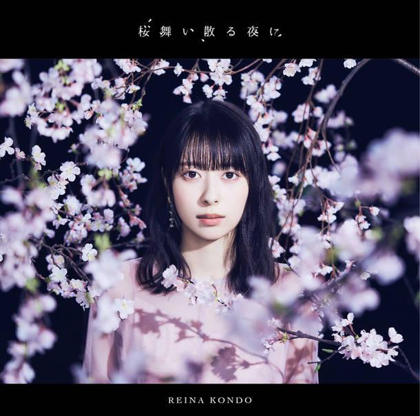 シングル「桜舞い散る夜に」【初回限定盤】(CD+DVD)