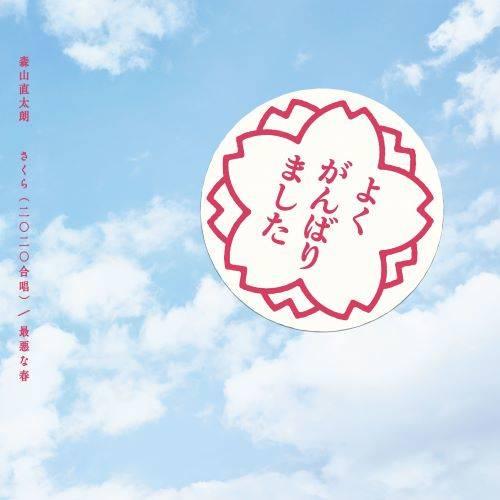 シングル「さくら(二〇二〇合唱)/ 最悪な春」【通常盤】(CD)