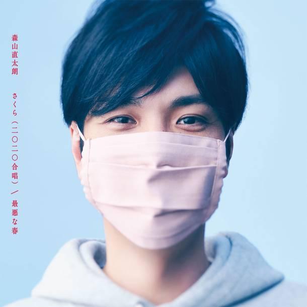 シングル「さくら(二〇二〇合唱)/ 最悪な春」【初回限定盤】(CD+DVD)