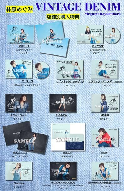 アルバム『VINTAGE DENIM』店舗別購入特典