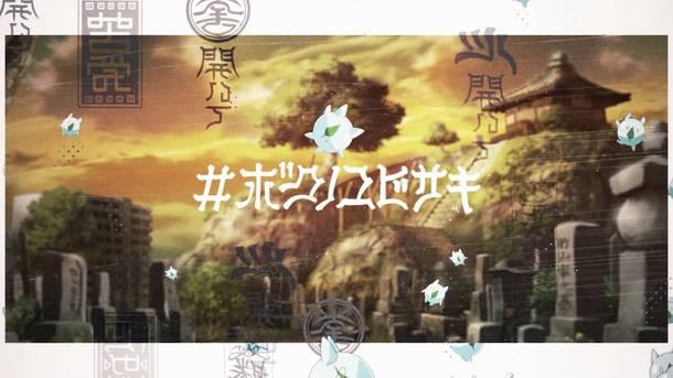 「#ボクノユビサキ」MV (c) 武井宏之・講談社/SHAMAN KING Project.・テレビ東京