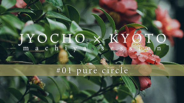 『JYOCHO x KYOTO – pure circle (Machiya Session)』