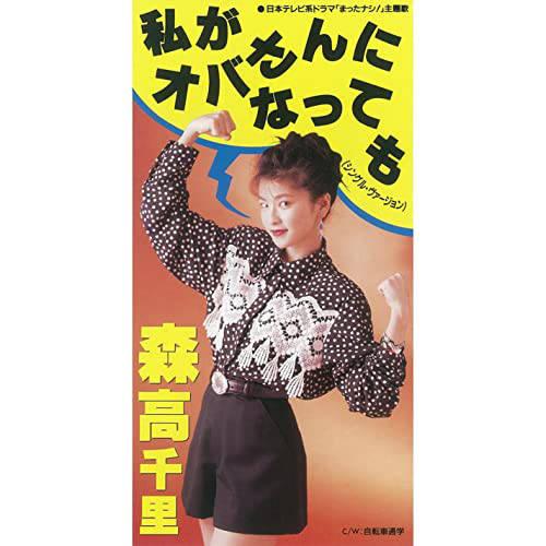 シングル「私がオバさんになっても」('92)/森高千里