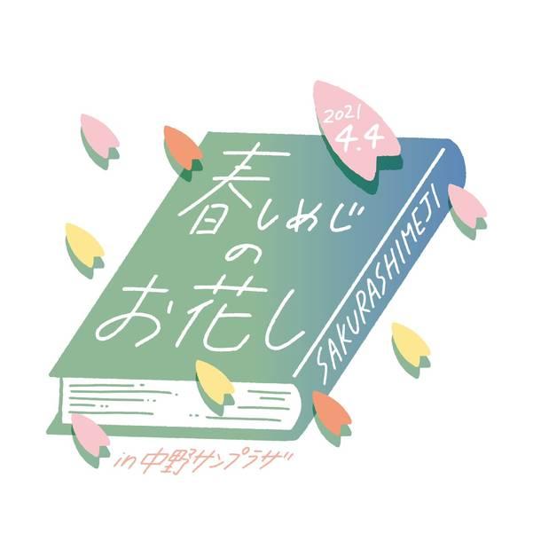 『春しめじのお花しin 中野サンプラザ』