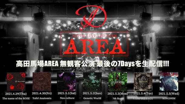 『D 17th Anniversary Special Premium Live 高田馬場AREA』
