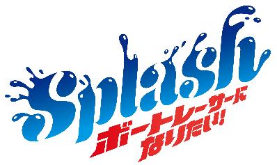 『Splash ボートレーサーになりたい!』ロゴ