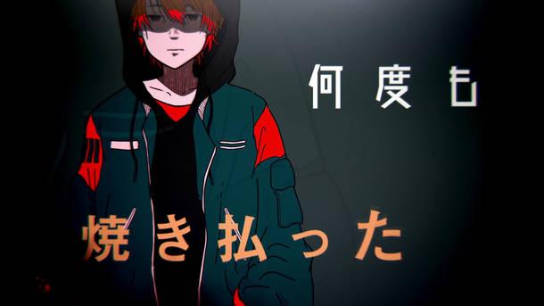 「夢と希望に殺される」MV