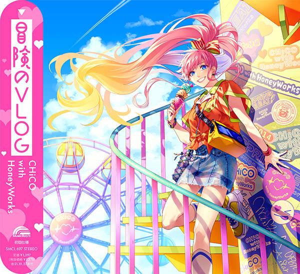 シングル「冒険のVLOG」【CHiCO with HoneyWorks盤】(CD+グッズ)