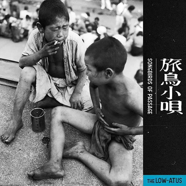アルバム『旅鳥小唄 / Songbirds of Passage』【LP】(C)林忠彦作品研究室