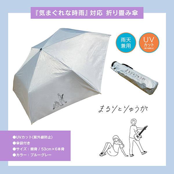 『気まぐれな時雨』対応 折り畳み傘