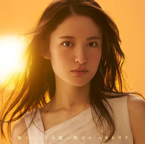 シングル「悔しいことは蹴っ飛ばせ」【通常盤】(CD)
